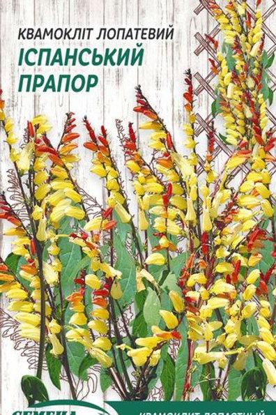 Квамоклит Испанский флаг /0,25г/ Семена Украины.