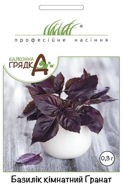 Базилик Гранат фиолетовый/0,3г/ Професійне насіння