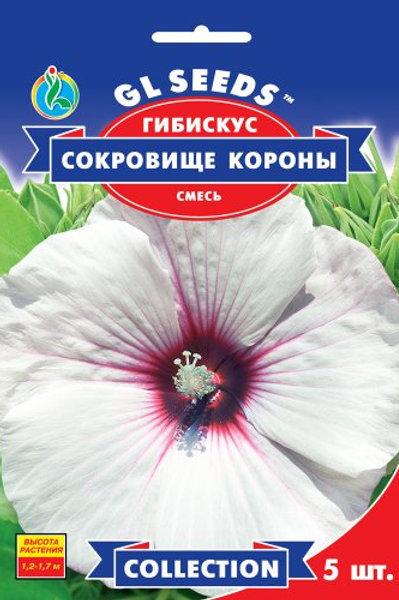 Гибискус Сокровище короны /5шт/ GL Seeds.