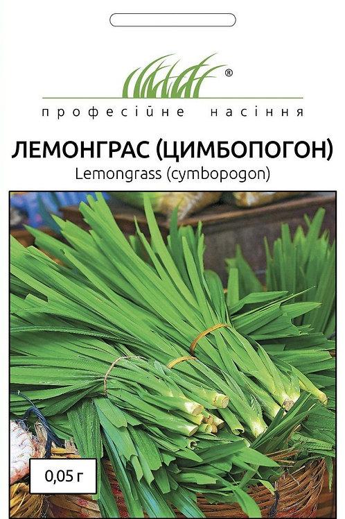 Лемонграс (цимбопогон) /0,05 г/ Професійне насіння.