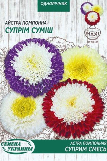 Астра помпонная суприм смесь /3г/ семена Украины.