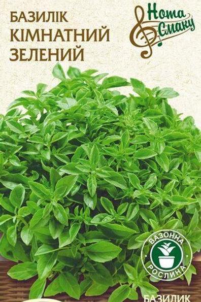 Базилик Зеленый комнатный /0,25г/ Семена Украины