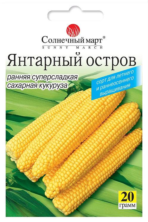 Кукуруза сахарная Янтарный остров /20г/ Солнечный март.