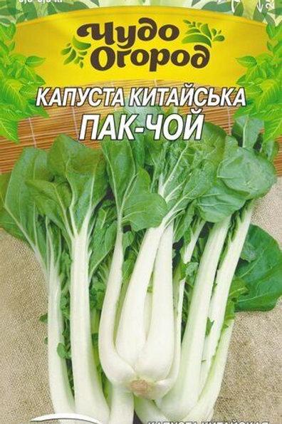 Капуста китайская Пак-Чой /0,5г/ Семена Украины.