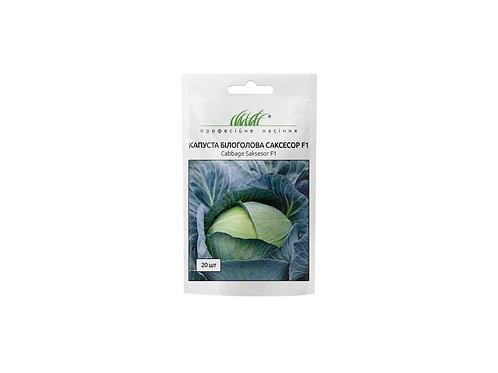 Капуста белокочанная Саксесор F1 /20шт/ Професійне насіння.
