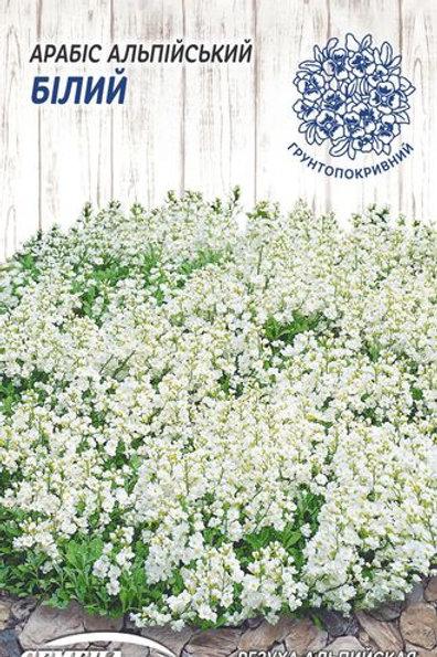 Арабис альпийский Белый /0,1г/ Семена Украины.