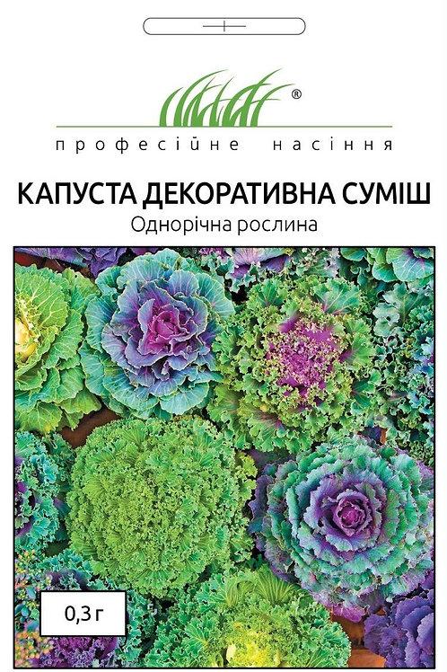 Капуста Декоративная смесь /0,3г/ Професійне насіння.
