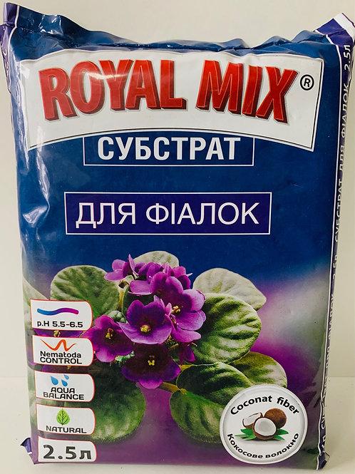 Royal Mix  для Фиалок /2,5л/