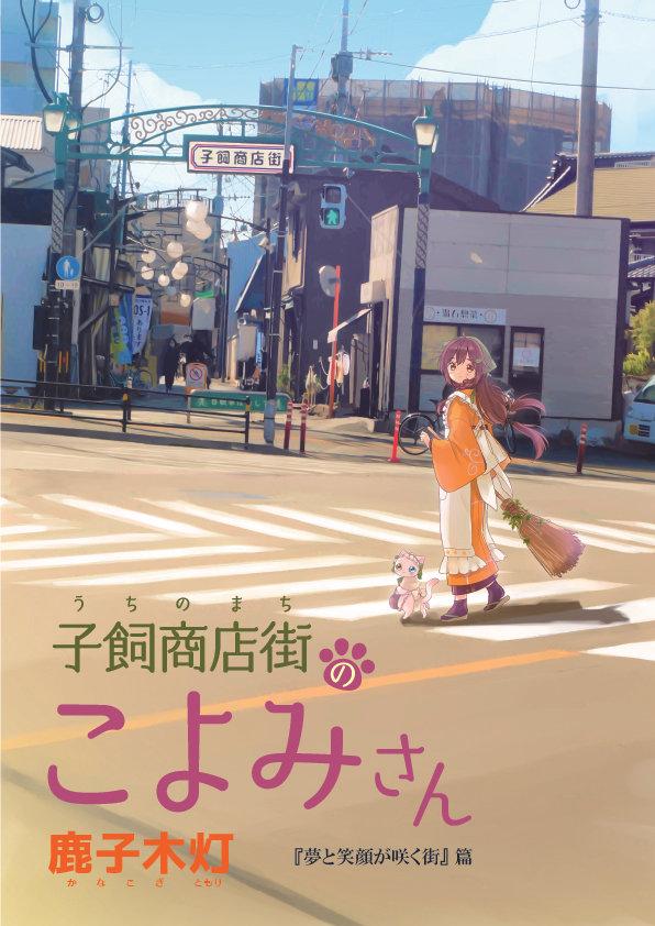 koyomisan_hyoushi.jpg