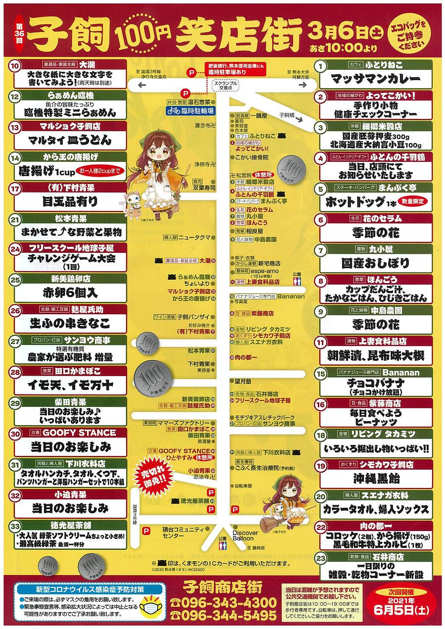 100円笑店街02.jpg