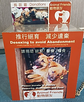 動物朋友捐款箱 Animal Friends Donation Box