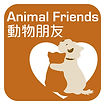 動物朋友 Animal Friends