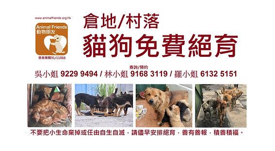 動物朋友橫額  Animal Friends Banner