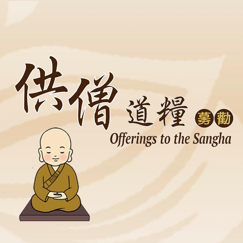 Ullambana Sangha Offering & Dharma Service