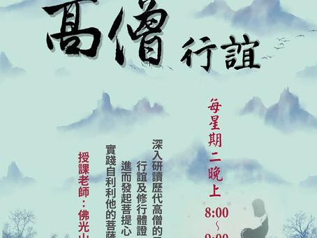 2020-08-04 高僧行誼 永瀚法師帶領佛州信眾見賢思齊