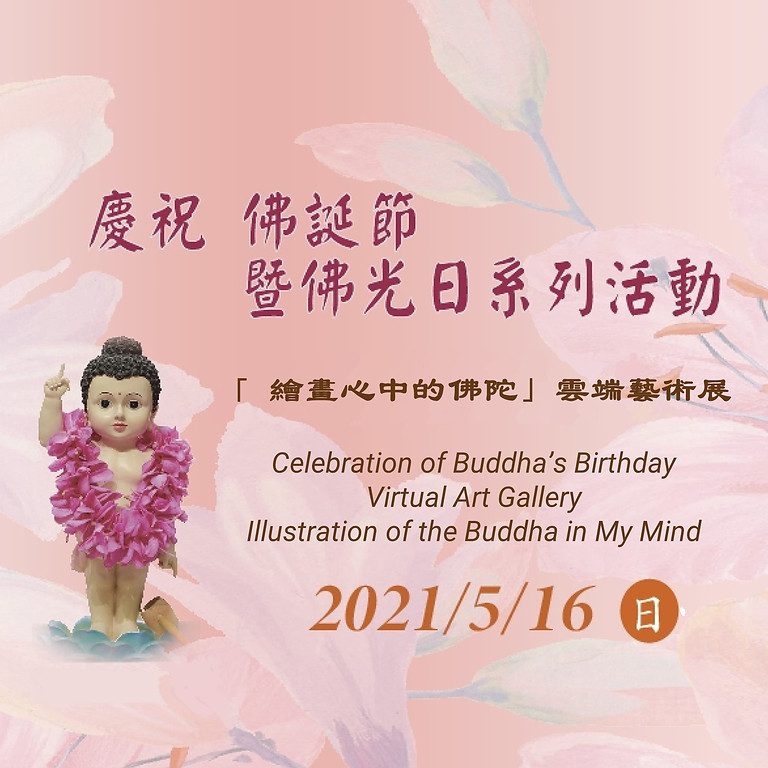 2021 Celebration of Buddha's Birthday Virtual Art Gallery – Illustration of the Buddha in My Mind