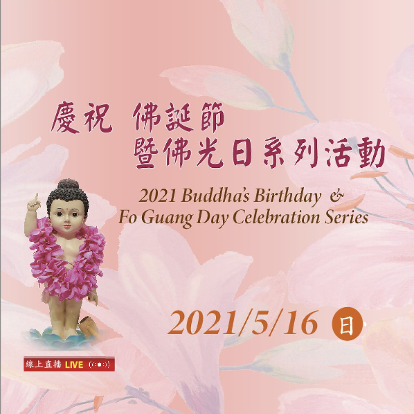 2021 Buddha's Birthday and Fo Guang Day Celebration Series