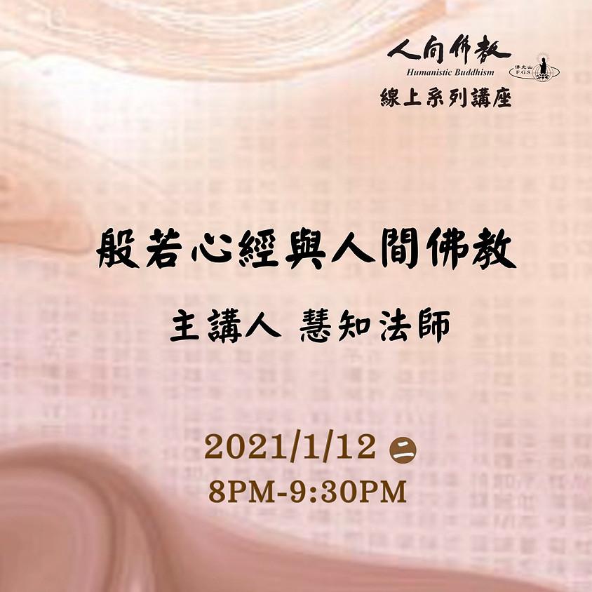 Chinese Dharma Talk