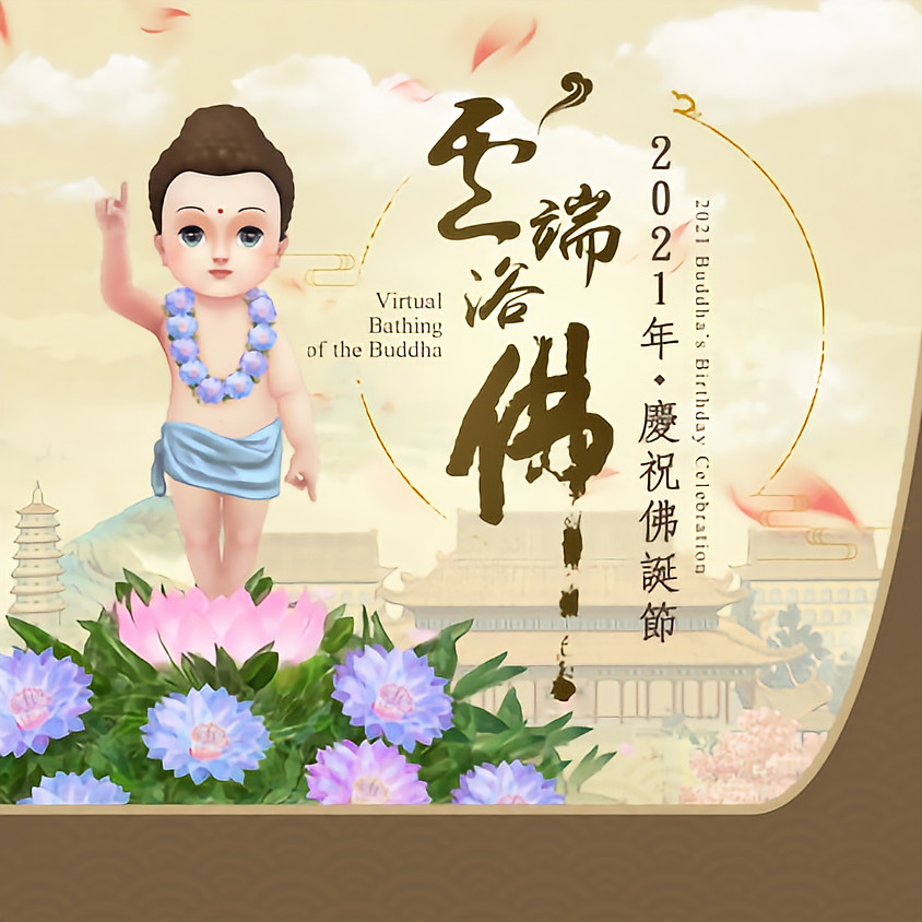Virtual Bathing of the Buddha