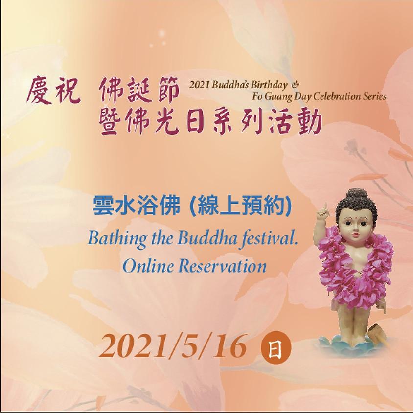 Bathing the Buddha festival