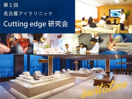 Cutting Edge研究会