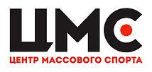 ЦМС-лого-v1.jpg