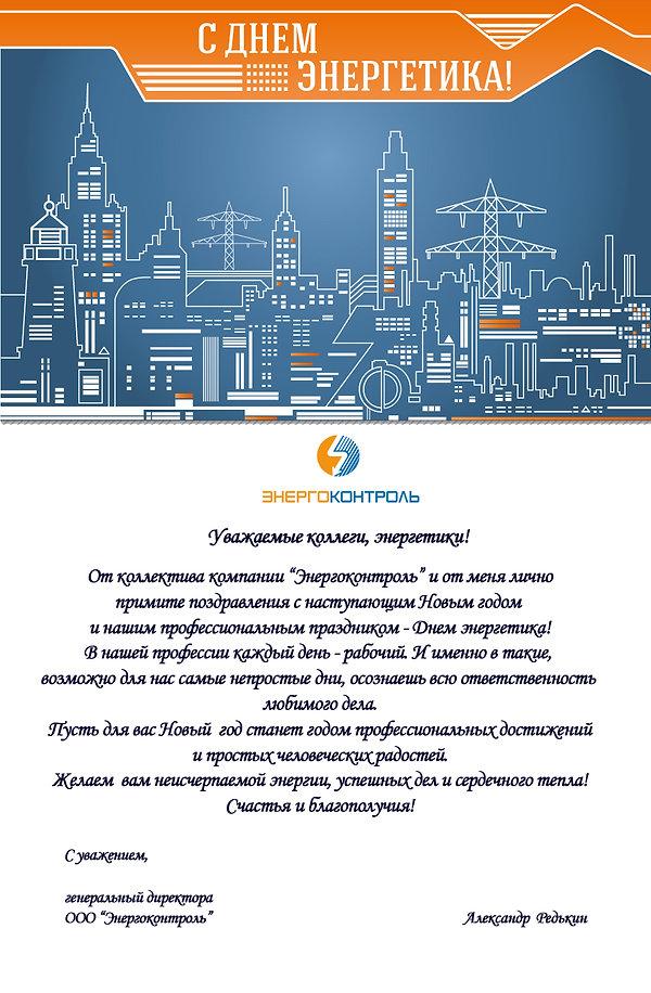 Поздравление для коллег-энергетиков - 20
