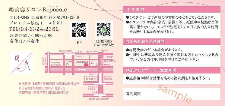 70×148mm_裏_ol-01.jpg