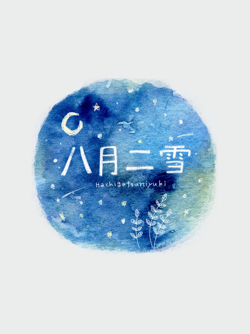 八月二雪 ロゴ