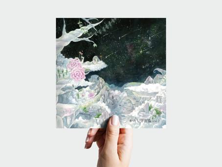 新作画集「わたし宇宙論vol.2」2/9発売