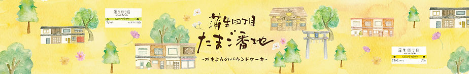 たまご番地_ol-01.jpg