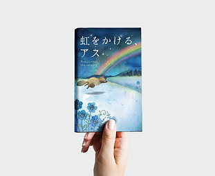 book_アス.png