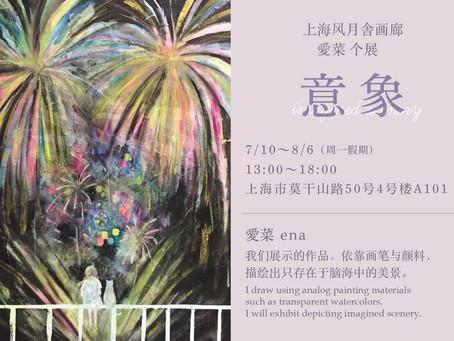 ミニ個展@上海