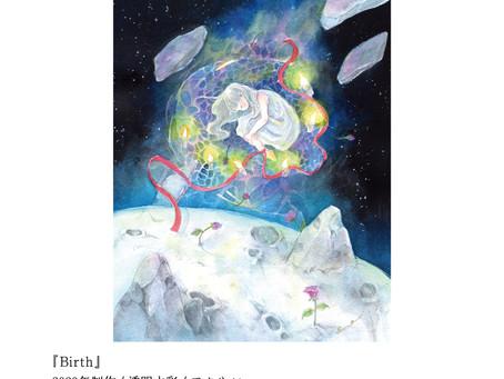 作品解説『Birth』