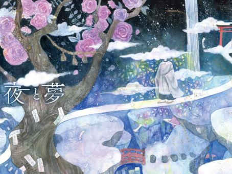 第2回/個展「夜と夢」