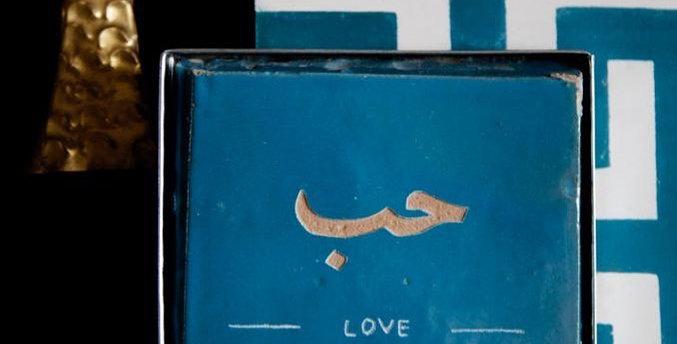 Handmade Houb Zellige Tile - Love
