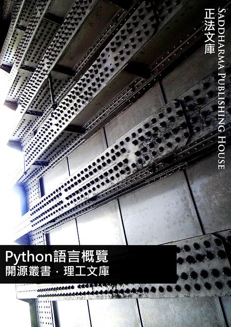 開源叢書(理工文庫):Python 概覽(即將出版,搶先預購優惠)