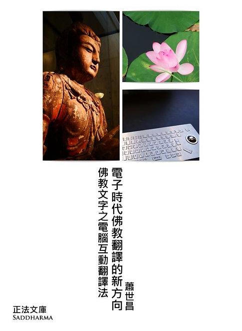 佛教文字之電腦互動翻譯法: 電子時代佛教翻譯的新方向