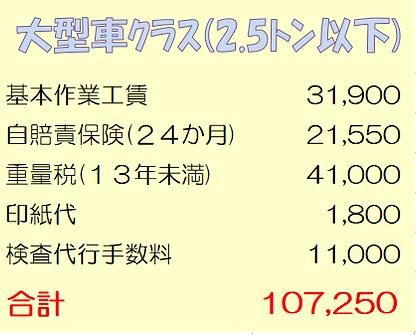 輸入車大型車クラス2.5t.PNG