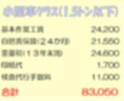 輸入車小型車クラス1.5t.PNG