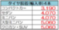 タイヤ脱着【輸入】.PNG