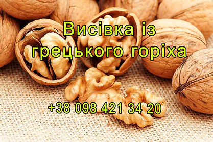 ореховые-отруби.jpg
