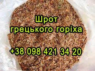 шрот-грецкого-ореха.jpg