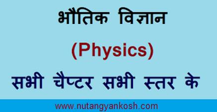 Physics2.png