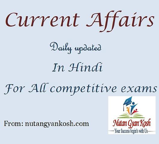 updated Currnt affairs logo.jpg