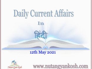 Current Affairs of 12th May 2021