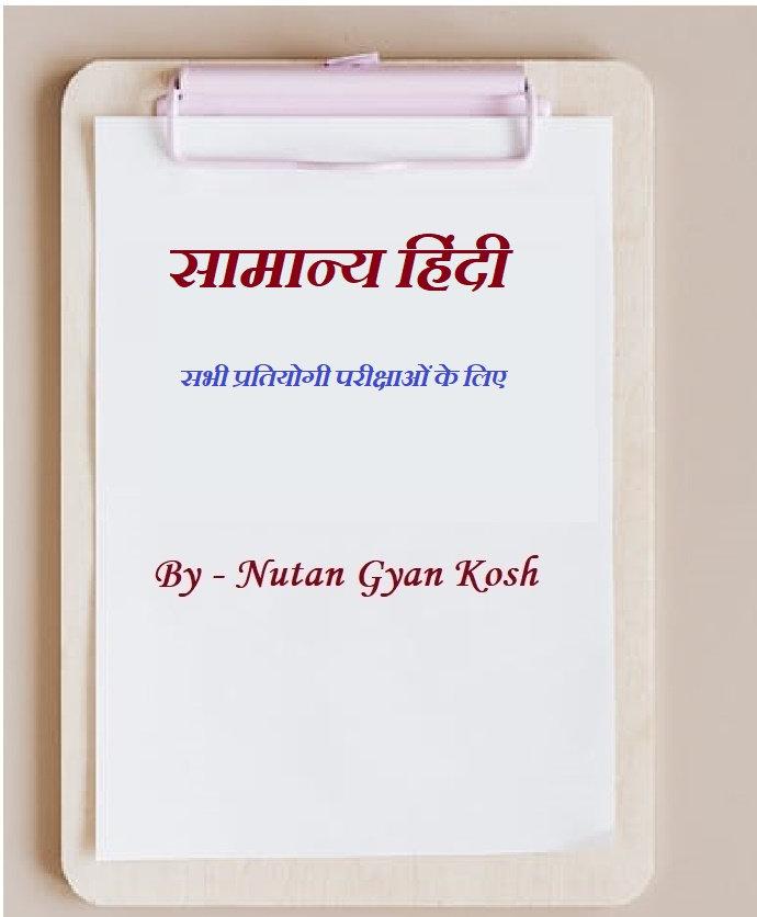 Wall paper Hindi.jpg