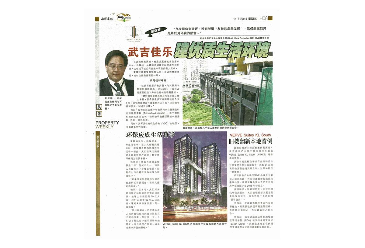 武吉佳乐 | 建优质生活环境