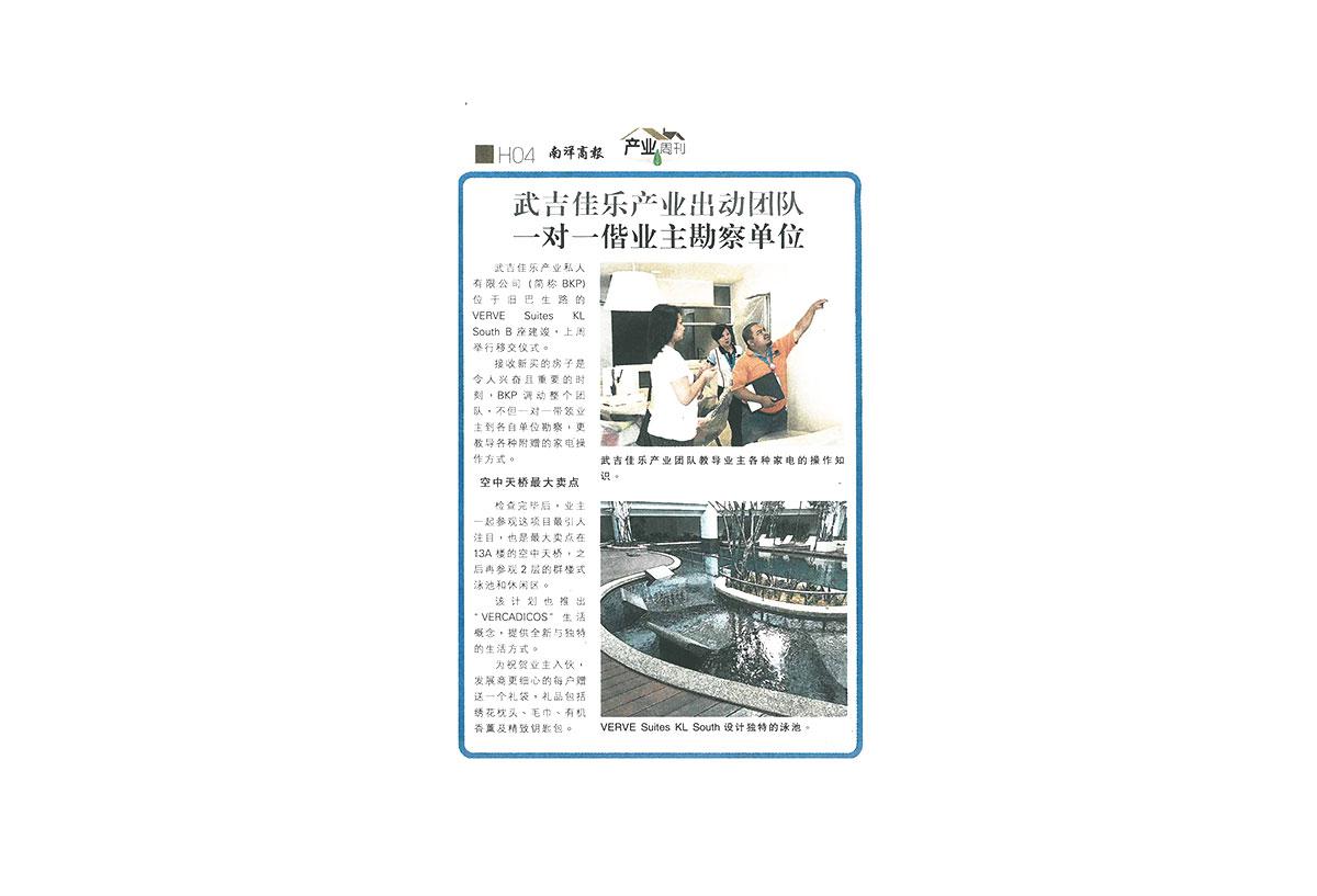 武吉佳乐产业出动团队 | 一对一偕业主勘察单位