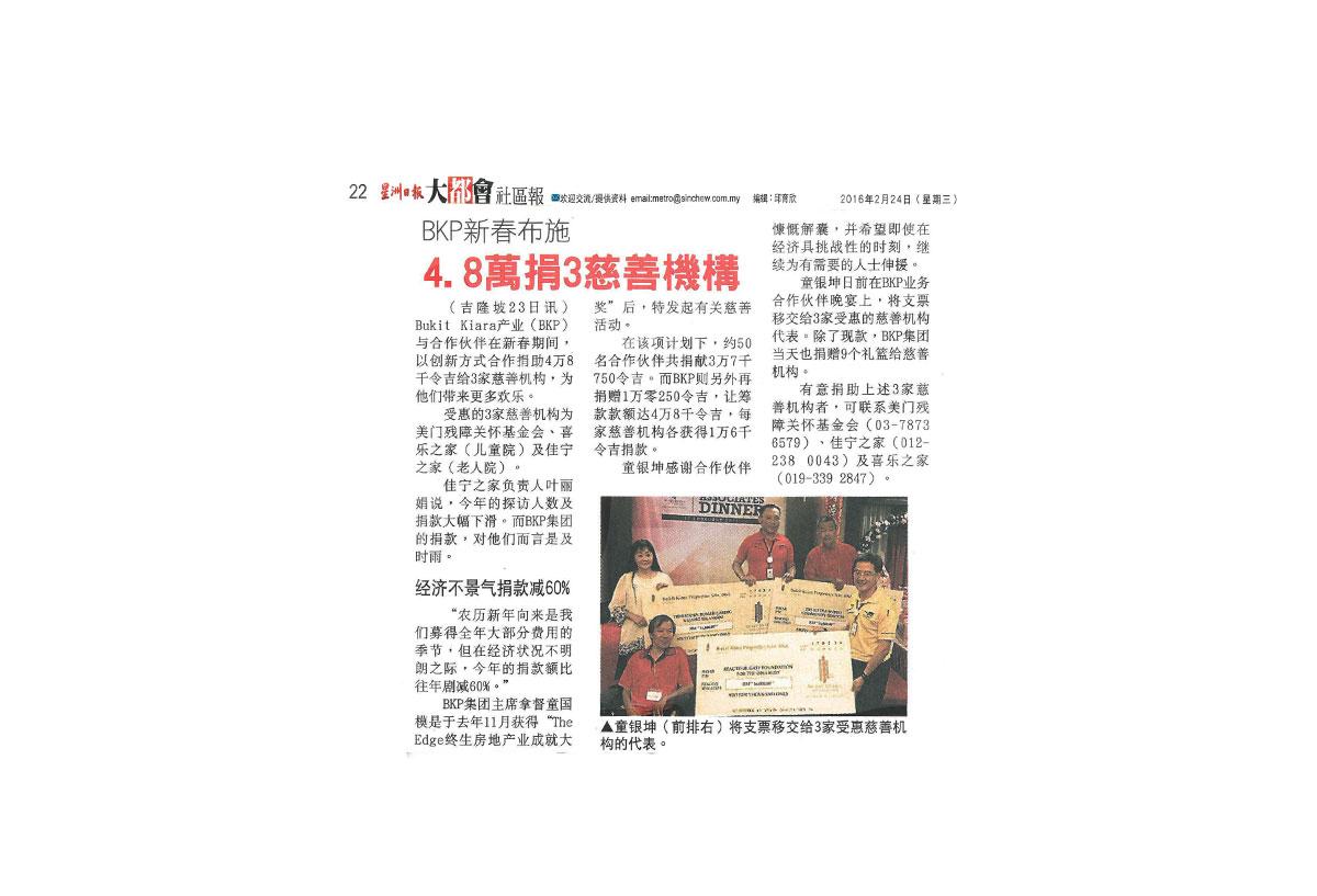 BKP 新春布施 | 4.8万捐 3 慈善机构
